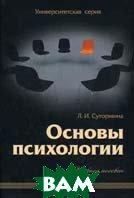 Основы психологии. Серия: `Университетская серия`  Сутормина Л.И. купить