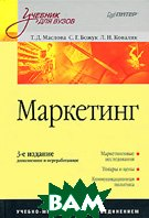 Маркетинг Серия: Учебники для вузов. 3-е издание  Маслова Т. Д., Божук С. Г., Ковалик Л. Н. купить