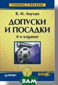 Допуски и посадки. Учебное пособие.  4-е издание  Анухин В.И. купить