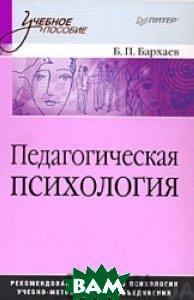 Педагогическая психология: Учебное пособие   Бархаев Б. П. купить
