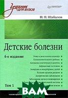 Детские болезни. Учебник. Том 1. 6-е изд.  Н. П. Шабалов купить