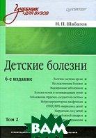 Детские болезни. Учебник. Том 2 . 6-е изд.  Н. П. Шабалов купить