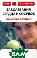 Заболевания сердца и сосудов: лечебное питание  Гурвич М.М. купить