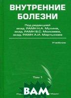 Внутренние болезни. В 2-х томах. 2-е издание  Мартынов А.И. купить
