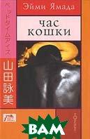 Час кошки. Серия: Terra Nipponica. XXI / Bedtime Eyes  Эйми Ямада  купить