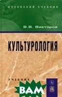 Культурология  Викторов В.В. купить