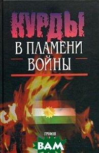 Курды в пламени войны  Р. Оганян купить