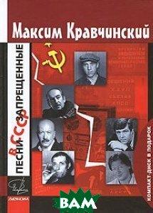 Песни, запрещенные в СССР. Серия: Имена  Кравчинский М. купить