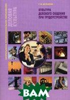 Культура делового общения при трудоустройстве. 2-е издание  Шеламова Г.М. купить