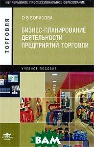 Бизнес-планирование деятельности предприятий торговли. Учебное пособие
