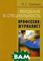 Введение в специальность. Профессия: журналист. 2-е издание  Свитич Л.Г. купить
