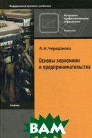 Основы экономики и предпринимательства. 9-е издание  Череданова Л.Н. купить