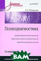 Психодиагностика: Учебное пособие. 2-е издание  Романова Е. С. купить