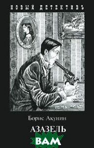 Азазель. Серия: Новый детективъ  Борис Акунин  купить