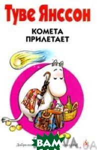 Комета прилетает. Серия «Друзья детства»   Туве Янссон купить