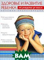 Большая энциклопедия. Здоровье и развитие ребенка