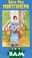 Аня из Авонлеи / Anne of Avonlea  Люси Мод Монтгомери / Lucy Maud Montgomery купить