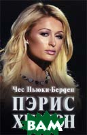 Пэрис Хилтон. Жизнь на грани: биография / Paris Hilton: Life on the Edge  Чес Ньюки-Берден / Chas Newkey-Burden купить