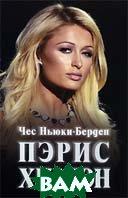 ����� ������. ����� �� �����: ��������� / Paris Hilton: Life on the Edge  ��� �����-������ / Chas Newkey-Burden ������