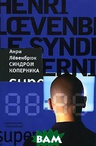 ������� ���������. �����: Super / Le synrdome Copernic  ���� ��������� / Henri Loevenbruck ������
