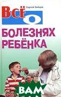 Все о болезнях ребенка. Серия: Все о...  Сергей Зайцев купить