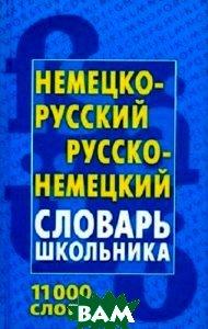 Немецко-русский, русско-немецкий словарь школьника. 3-е издание, стереотипное.    купить