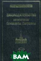 Законодательство императрицы Елизаветы Петровны  Томсинов В.А. купить