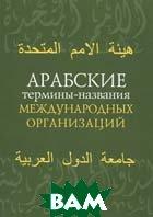 Арабские термины-названия международных организаций   купить