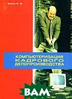 Компьютеризация кадрового  делопроизводств  Э. В. Бойко купить
