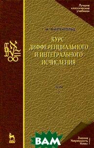 Курс дифференциального и интегрального исчисления. Учебник. В 3-х томах. Том 2. 9-е издание