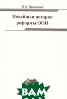 Новейшая история реформы ООН  В. Ф. Заемский  купить