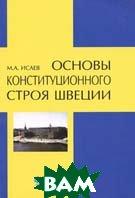 Основы конституционного строя Швеции  М. А. Исаев купить
