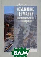 Объединение Германии: обстоятельства и последствия: очерки  Ахтамзян А.А. купить