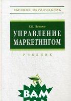 Управление маркетингом. 3-е издание  Данько Т.П. купить