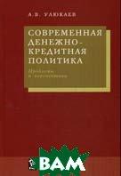 Современная денежно-кредитная политика: проблемы и перспективы  Улюкаев А.В. купить