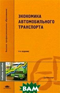Экономика автомобильного транспорта. 4-е изд  Будрин А.Г., Будрина Е.В., Григорян М.Г. (редактор: Кононова Г.А.) купить
