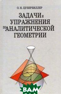 Задачи и упражнения по аналитической геометрии. 34-е издание  Цубербиллер О. купить