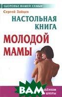 Настольная книга молодой мамы. Серия: Здоровье вашей семьи. 3-е издание  Сергей Зайцев купить