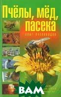 Пчелы, мед и пасека. Опыт пчеловодов  Гребенников Е. купить