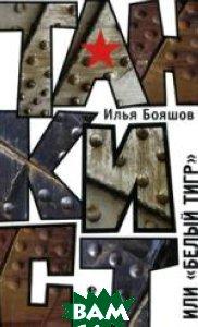Танкист, или `Белый тигр`  Илья Бояшов купить