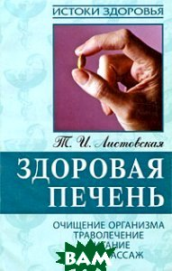 Здоровая печень. Серия: Истоки здоровья. 4-е издание