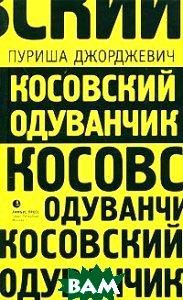 Косовский одуванчик  Пуриша Джорджевич купить