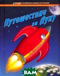 Путешествие на Луну. Объемные живые картинки. Книга-театр / Journey to the Moon   купить