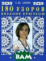 180 узоров вязания крючком  С. И. Анни купить