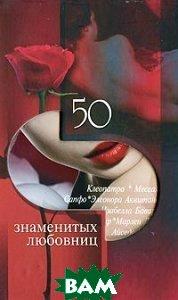 50 знаменитых любовниц  Иовлева Т. купить