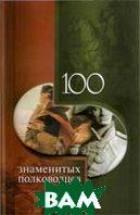100 знаменитых полководцев  Вагман И. купить