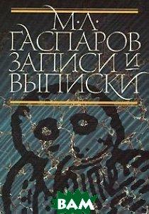 Записи и выписки. 2-е издание  Гаспаров М.  купить