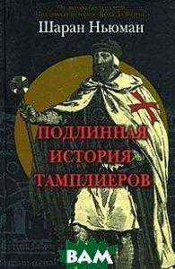 Подлинная история тамплиеров / The Real History Behind The Templars  Шаран Ньюман / Sharan Newman купить