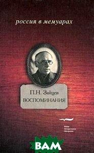 Воспоминания. Последние десять лет жизни Андрея Белого. Литературные встречи  Зайцев П. Н. купить