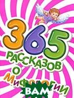 365 рассказов о мифологии. Серия `365 рассказов`  В. М. Макаревич, Е. В. Широнина купить